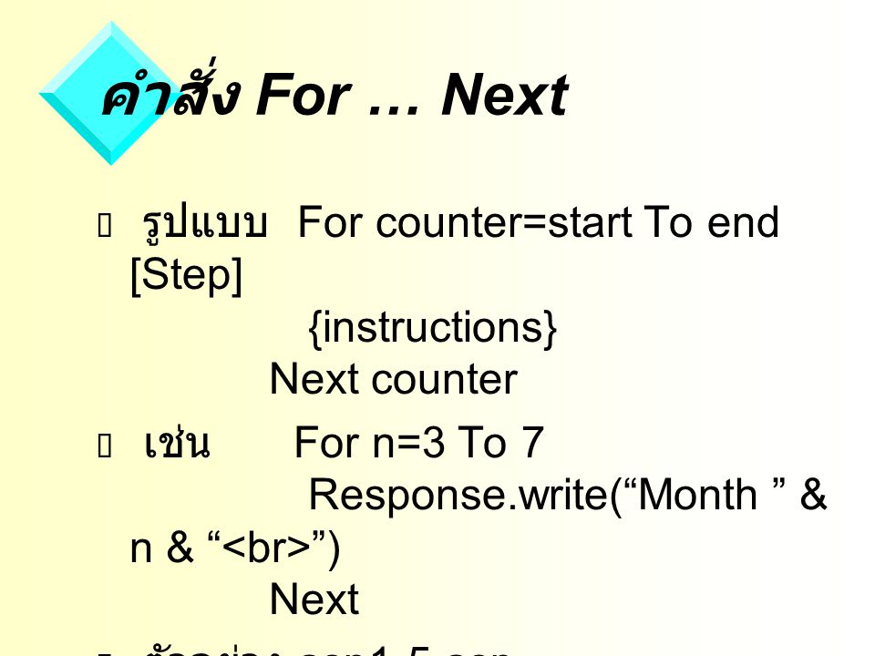 คำสั่ง For … Next รูปแบบ For counter=start To end [Step] {instructions} Next counter.